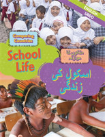 Dual Language Learners: Comparing Countries: School Life (English/Urdu)