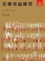 Music Theory in Practice, Grade 4 Chinese-language edition