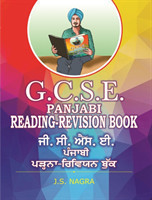 GCSE Panjabi Reading Revision Book