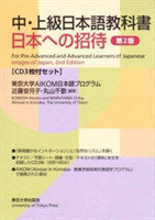 Images of Japan: Boxed Set with 3 Audio CDs - For Pre-Advanced and Advanced Learners of Japanese