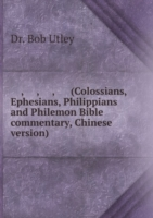 歌罗西书, 以弗所书, 腓立比书, 腓利门书 (Colossians, Ephesians, Philippians and Philemon Bible commentary, Chinese version)