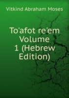 To'afot re'em Volume 1 (Hebrew Edition)