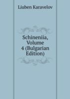 Schineniia, Volume 4 (Bulgarian Edition)
