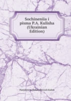 Sochineniia i pisma P.A. Kulisha (Ukrainian Edition)