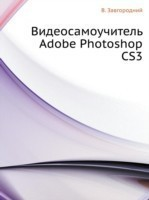 Videosamouchitel' Adobe Photoshop Cs3