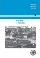Fisheries Management - 3  (Chinese)